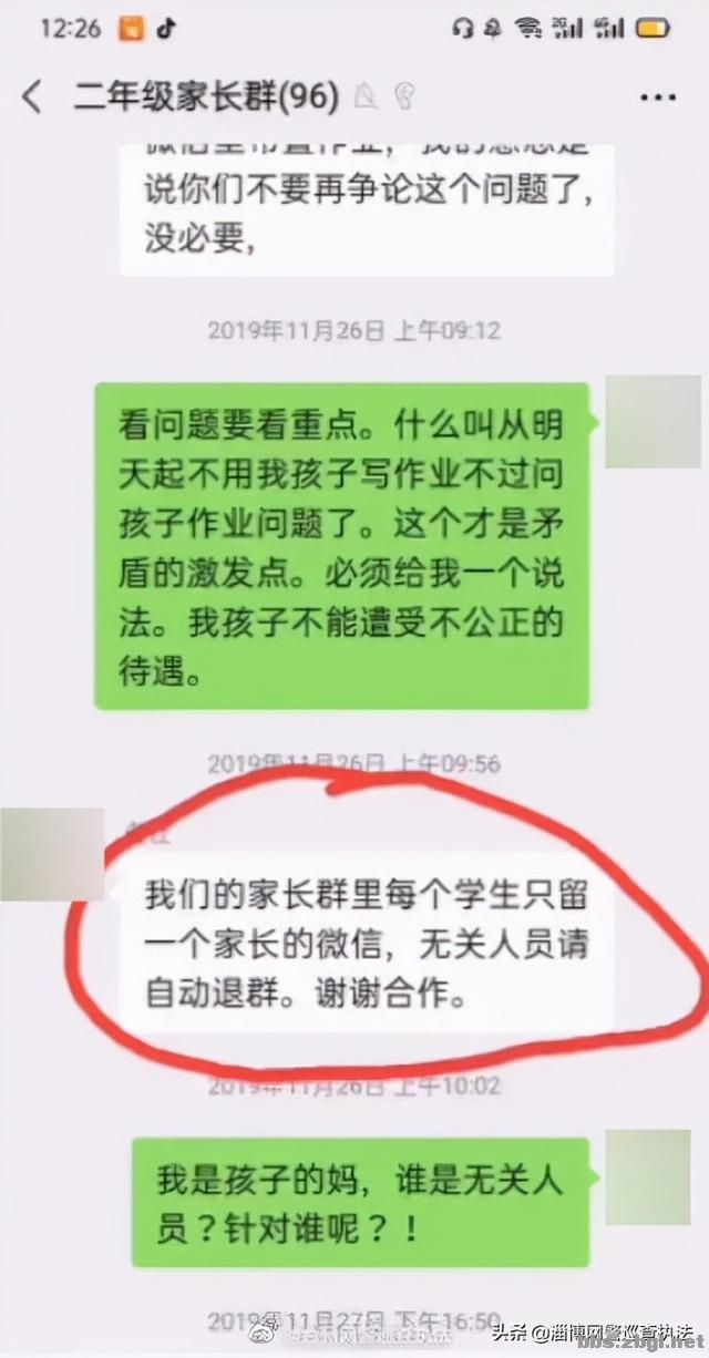 温岭一位学生家长和老师对骂聊天纪录在网络上疯传?谣言!-6.jpg