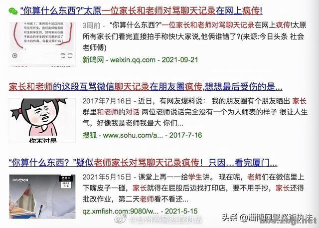 温岭一位学生家长和老师对骂聊天纪录在网络上疯传?谣言!-7.jpg